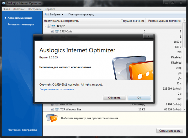 Auslogics Internet Optimizer 2.0.6.55 - программа для ускорения интернета