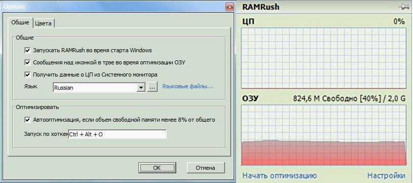 Программу Очистки Оперативной Памяти Компьютера