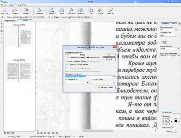 Как перевести файл в документ