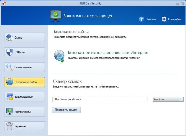 USB Disk Security 6.5.0.0 - защита от USB вирусов