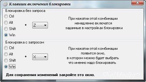 Программа для блокировки клавиатуры на ноутбуке