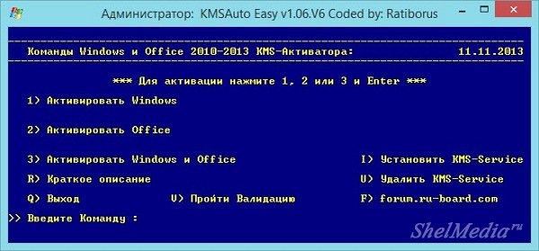 Программа Для Активации Windows 8.1