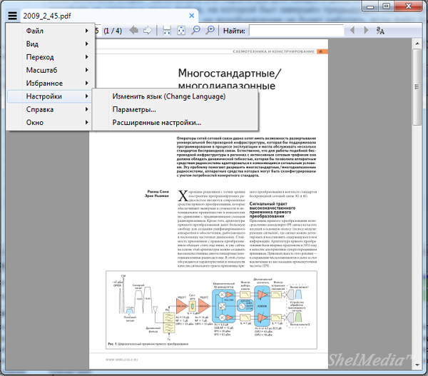 Программы для просмотра pdf скачать бесплатно