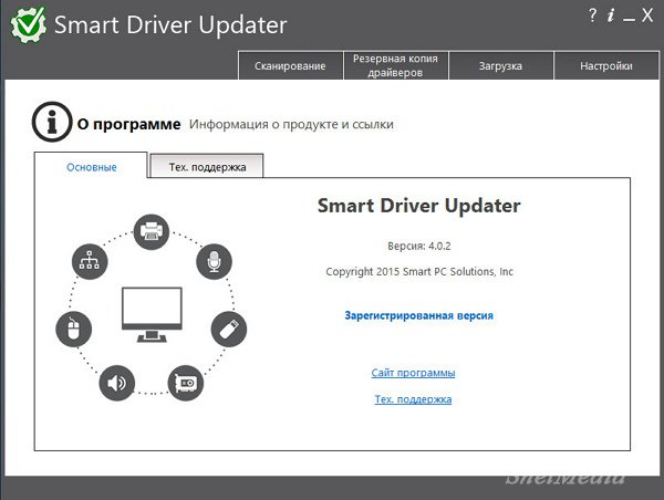 Лицензионный ключ для smart driver updater скачать о
