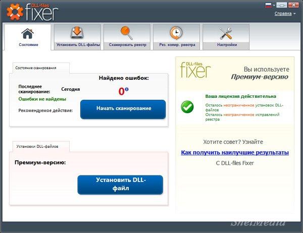 программа для поиска и востанавления dll файлов