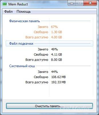 Mem Reduct 0.2 + Portable - очистка оперативной памяти компьютера