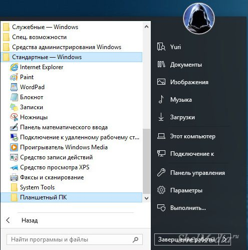 StartIsBack++ 1.2.1 RePack  - меню пуск для Windows 10