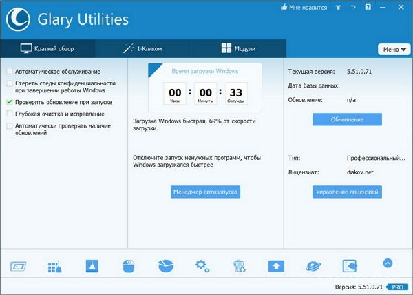Glary Utilities Pro 5.51.0.71 Final RePack/Portable - настройка и ускорение Windows