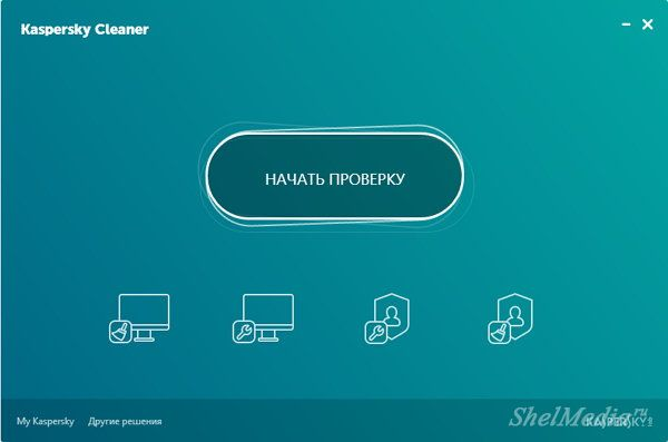 Kaspersky Cleaner 1.0.1.150 Beta