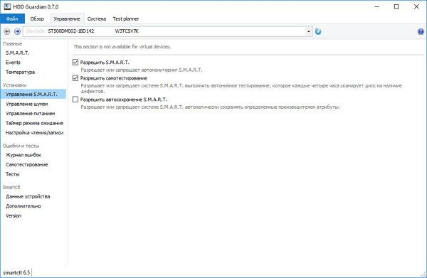 HDD Guardian 0.7.0 + Portable - мониторинг жестких дисков