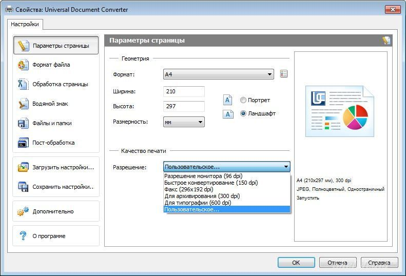 Скачать программу конвертер для документов