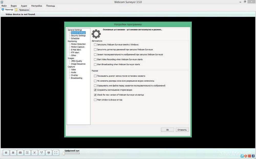 Webcam программы скачать бесплатно