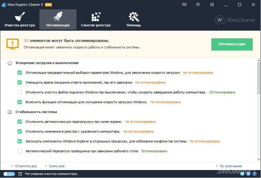 Avira registry cleaner rus скачать бесплатно