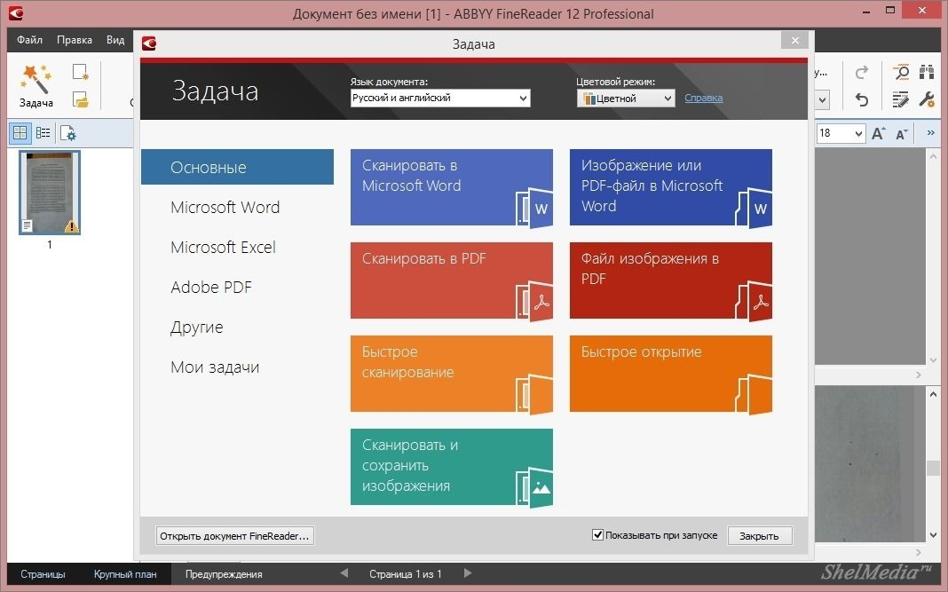 Adobe reader скачать бесплатно на русском языке | программа адоб.