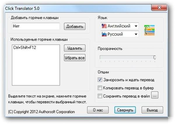 Click Translator 5.0.1.516 - перевод выделенного текста