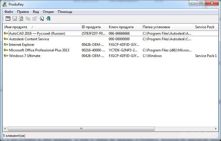 ProduKey - программа для просмотра ключа Windows и других