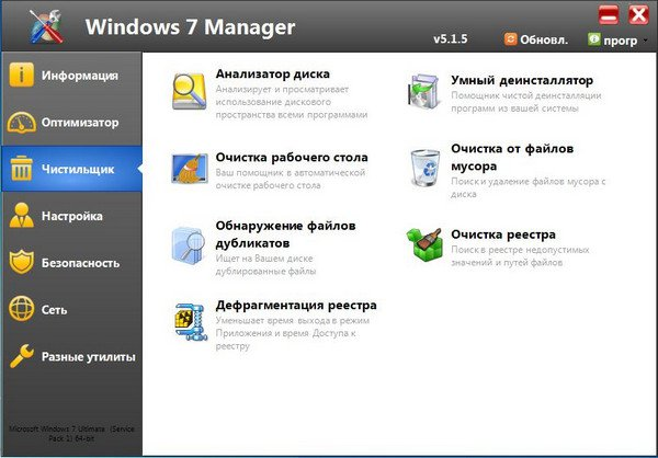 Windows 7 Manager 5.1.5 RePack/Portable - оптимизация и настройка Windows 7