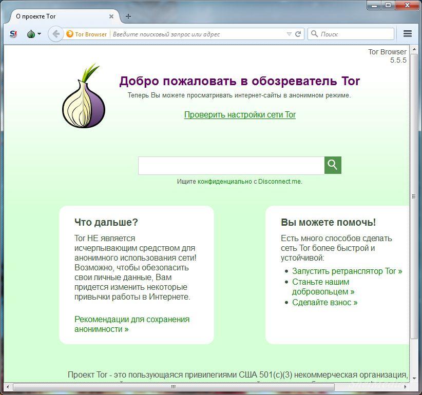 tor browser русскаЯ версиЯ