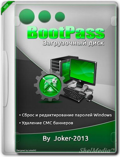 BootPass 4.1.5 Full - сброс пароля Windows