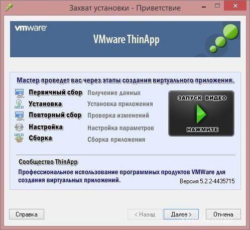 VMWare ThinApp Enterprise 5.2.2.4435715 Portable - создание портативных версий программ