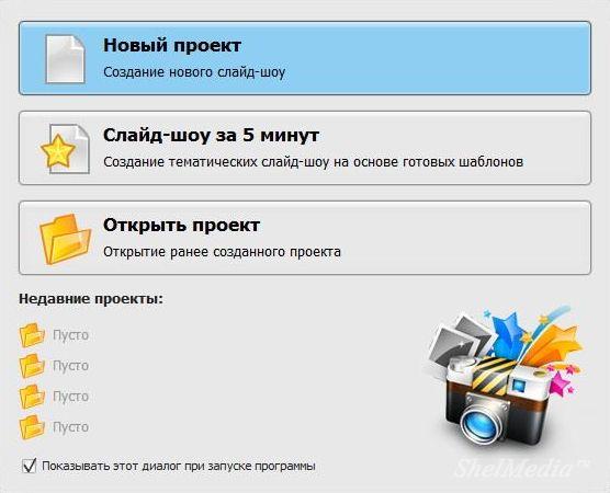 Программа шоу про скачать бесплатно быстрый скриншот экрана программа скачать