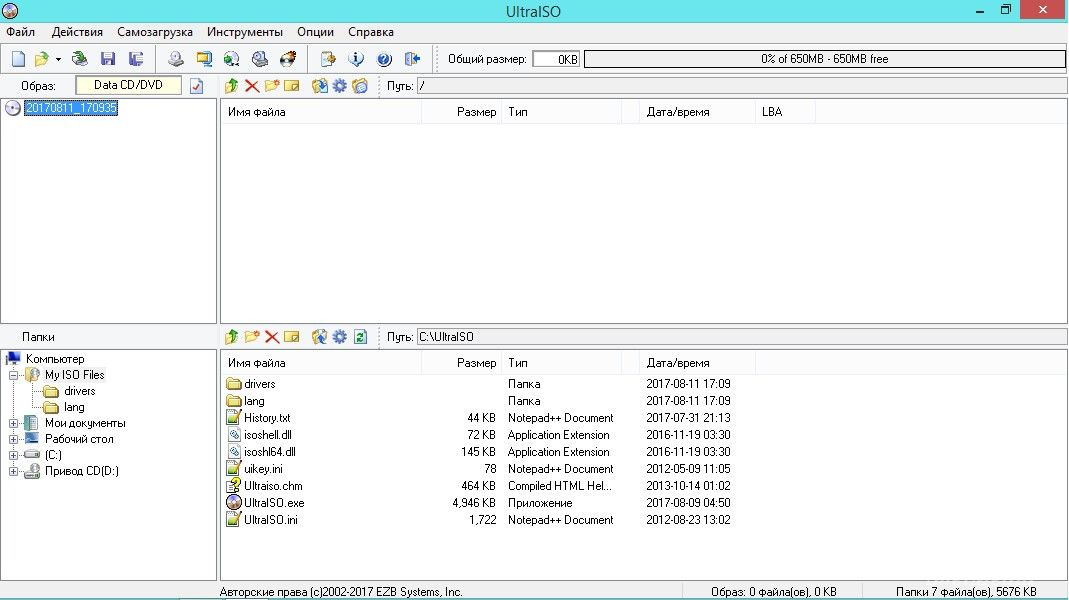Скачать UltraISO для Windows 7/8/10 | Shelmedia ru