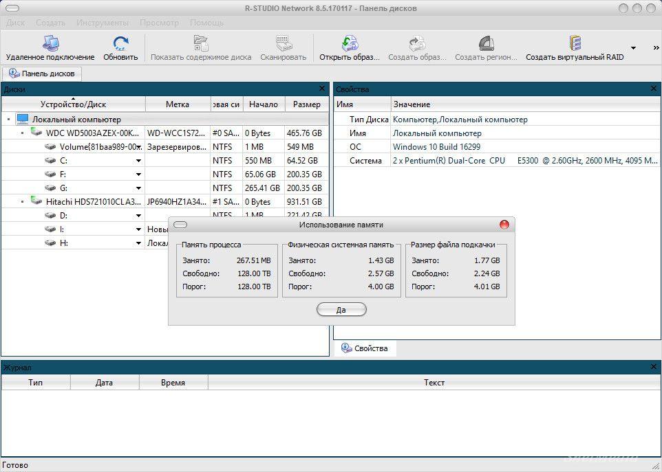 R-studio 8. 9 build 173593 network edition + repack + portable.