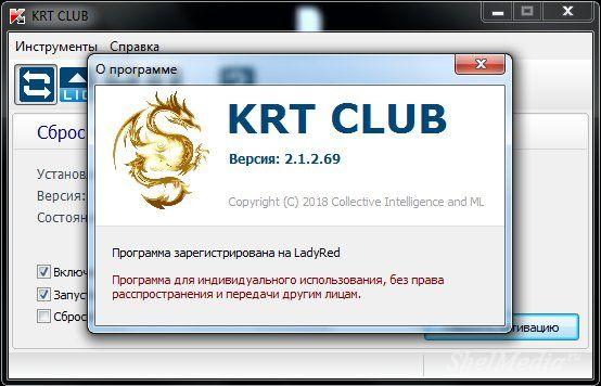 KRT CLUB 2 1 2 69 скачать для сброса триала Касперского