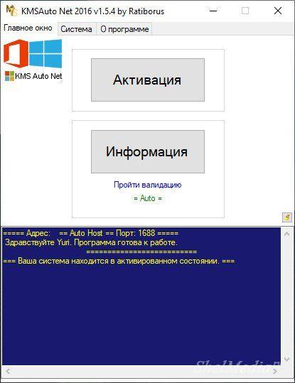 kmsauto net 2015 v1.4.2 by ratiborus gratuit