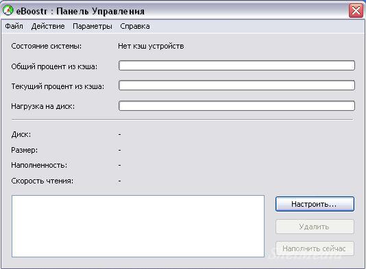 Скачать программу eboostr для windows мгтс скачать программу
