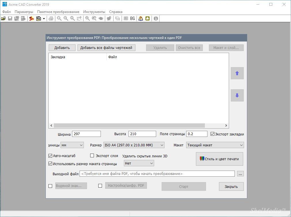 Программа преобразования файлов скачать бесплатно скачать программу по литературе маранцмана