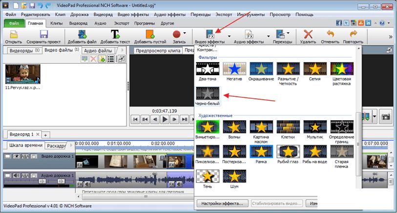 VideoPad Video Editor скачать бесплатно на русском для Windows